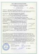 сертификат ОЗ кабель без печати